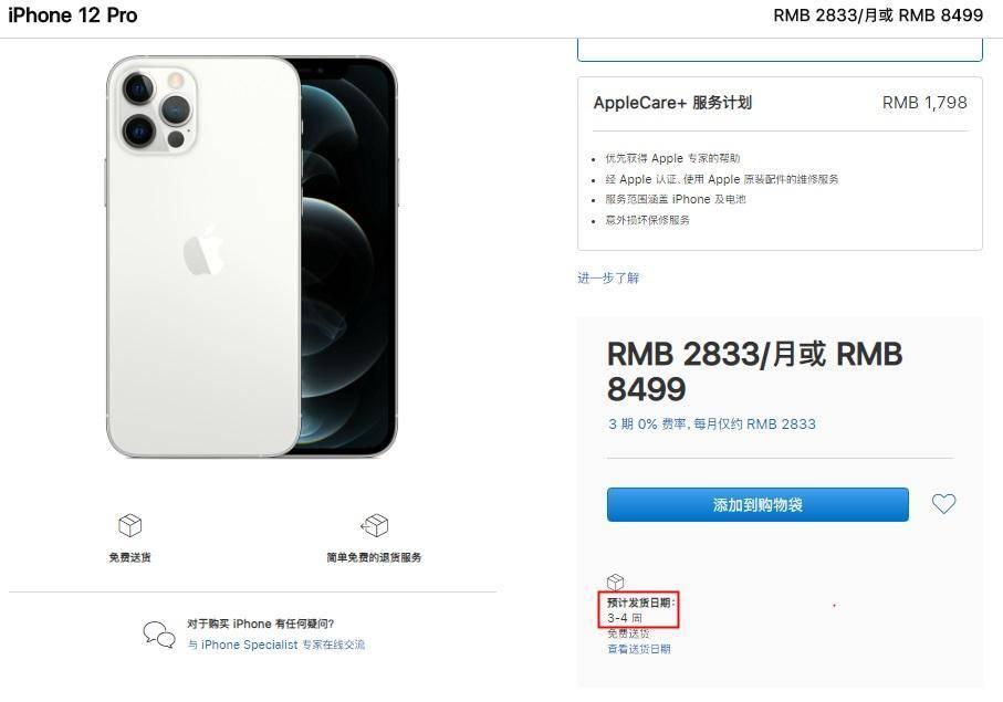 iPhone12/Pro开始预购,首批一抢而空,抢到了吗?