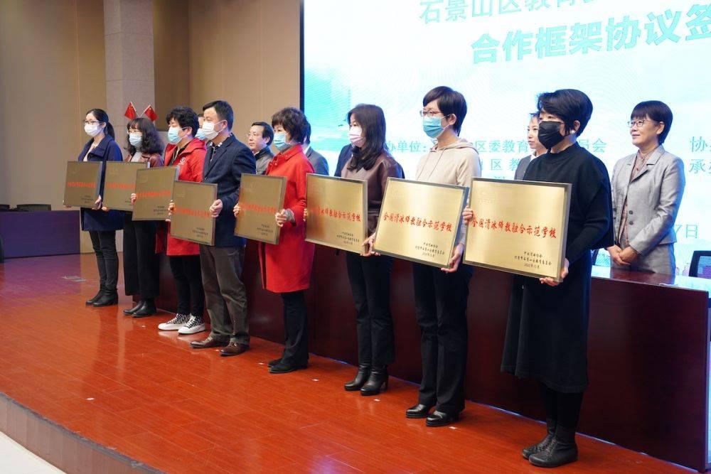 北京市石景山区教委与中国滑冰协会签署合作框架协议