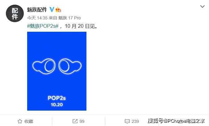 魅族官宣耳机新品 外观小巧圆润 10月20号发布
