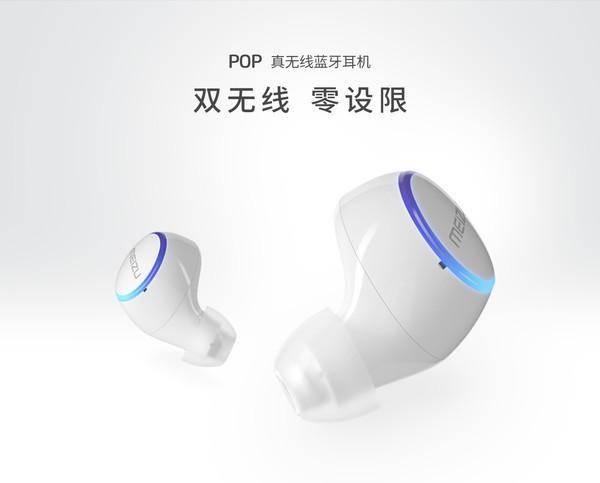 官宣了!魅族POP2s真无线耳机10月20号发布 入耳式设计
