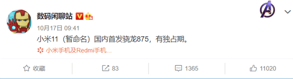 雷军:小米已发6款865旗舰手机,875的小米新机要来了