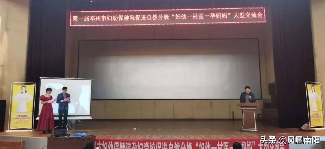 邓州妇幼保健院:促进自然分娩 呵护母婴安全