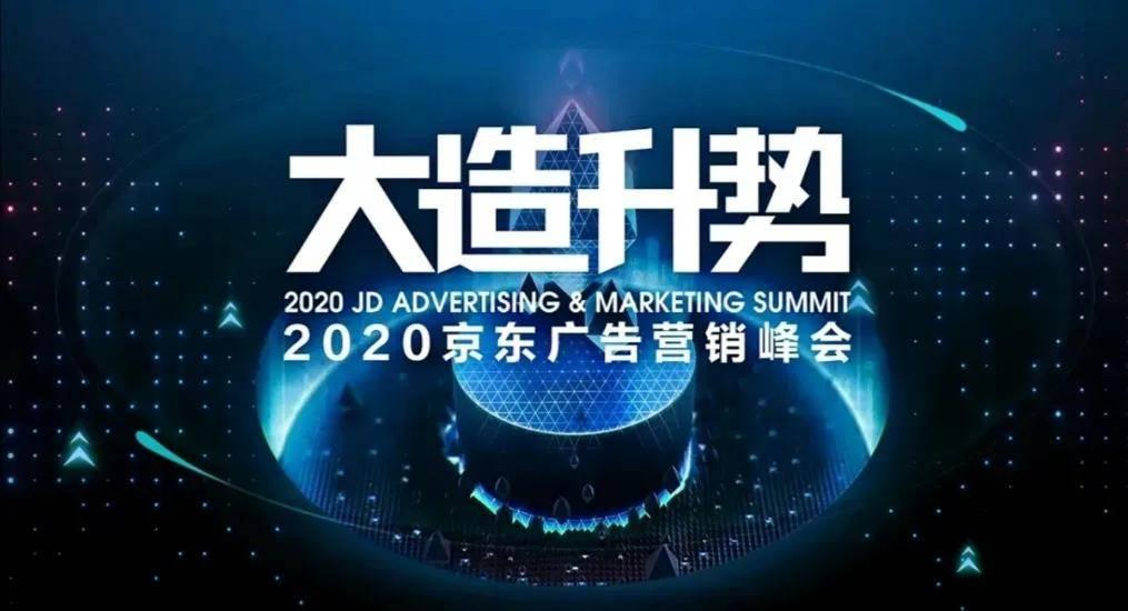 用户增长+全渠道场景双擎升级,京东营销360驱动电商营销新增长