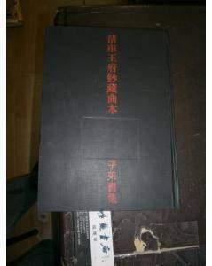 曲本:它是如何被发现的?它对研究中国歌剧有