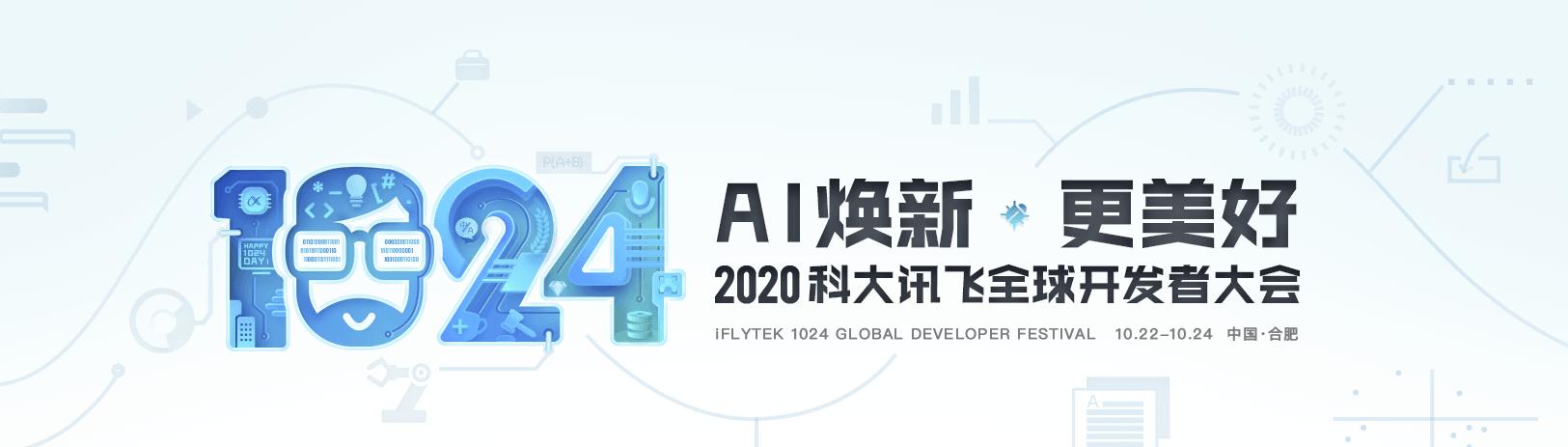 1024计划再升级科大讯飞2020全球开发者节精彩抢先看