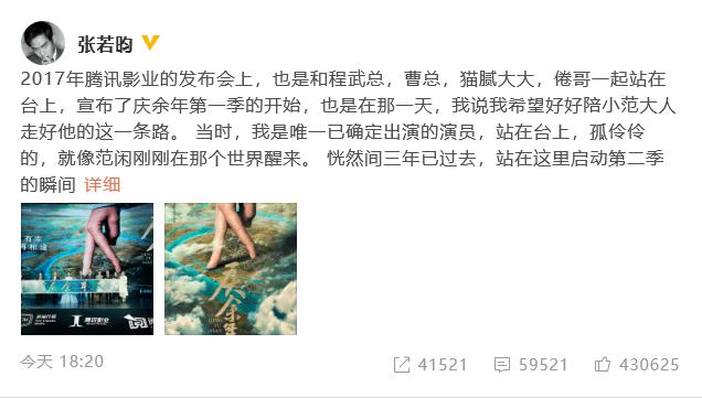 《庆余年2》启动张若昀感慨万千:拉近时空与角色距离