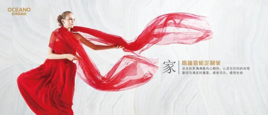 欧神诺陶瓷:强大产品力,决胜终端