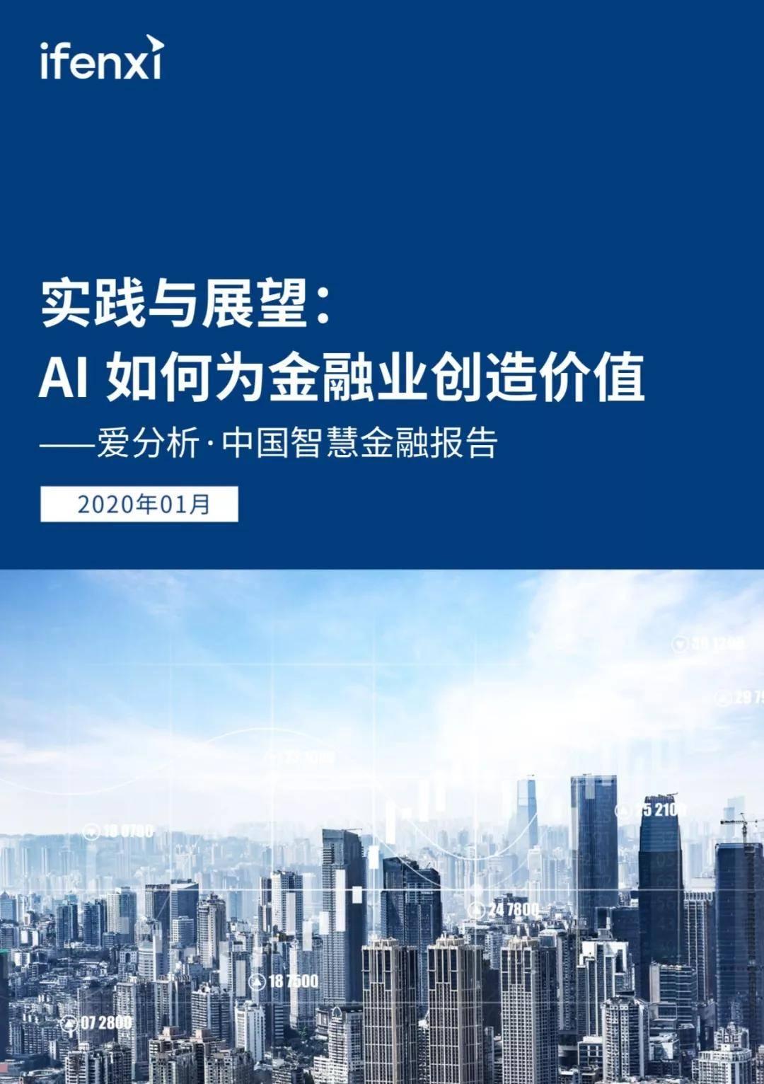 资本门商学院 | AI如何为金融业创造价值