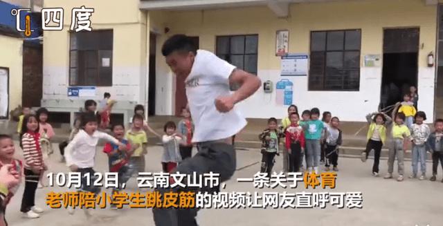 """厉害!文山一小学体育老师陪学生""""跳皮筋"""" 轻松""""飞跃"""",学生喝彩声不断"""
