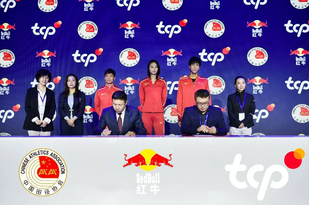 中国田径协会携手天丝集团 红牛成官方合作伙伴
