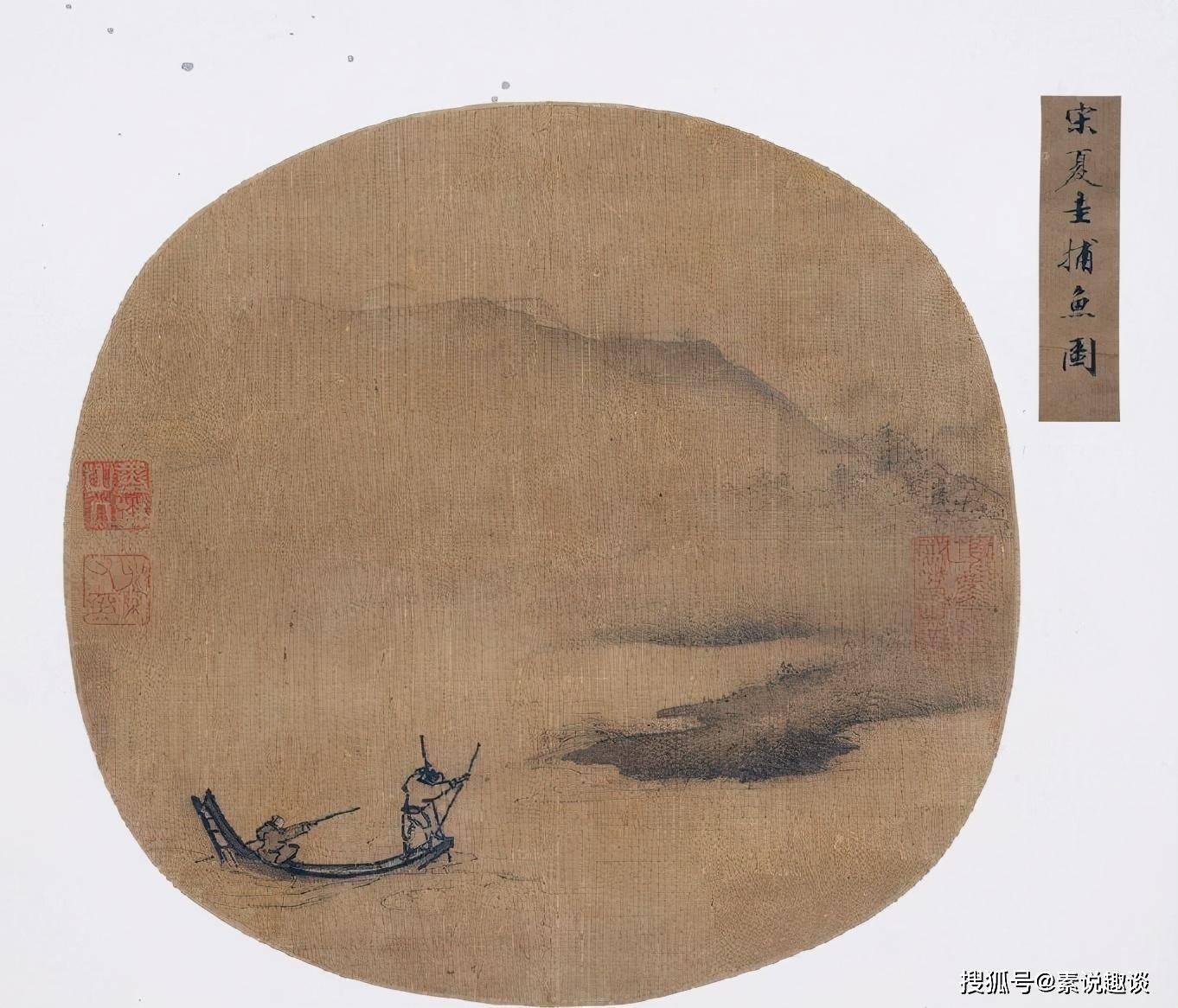 一幅宋朝的《捕鱼图》,2个人1条船,专家估价超过2个亿