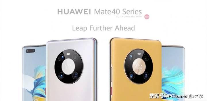5G国产机皇2020年再出发 华为Mate40系列发布