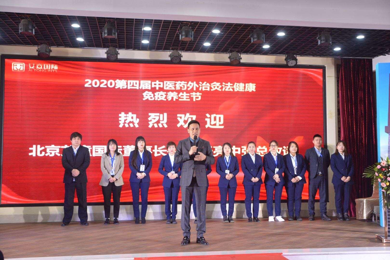 艾童国际第四届中医药外治灸法健康养生节在河北正定举办