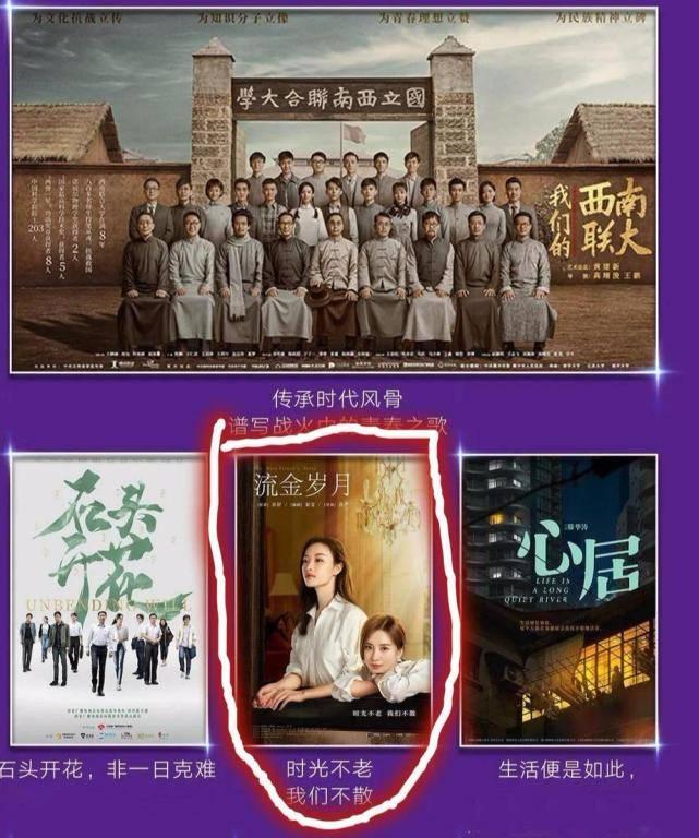"""《流金岁月》海报引争议,双女主设定,刘诗诗却被倪妮""""压住""""?"""
