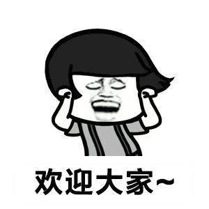【虫子爱搞笑】:开心一笑:最近一直在女友家,丈母娘的脾气也不知道怎么了