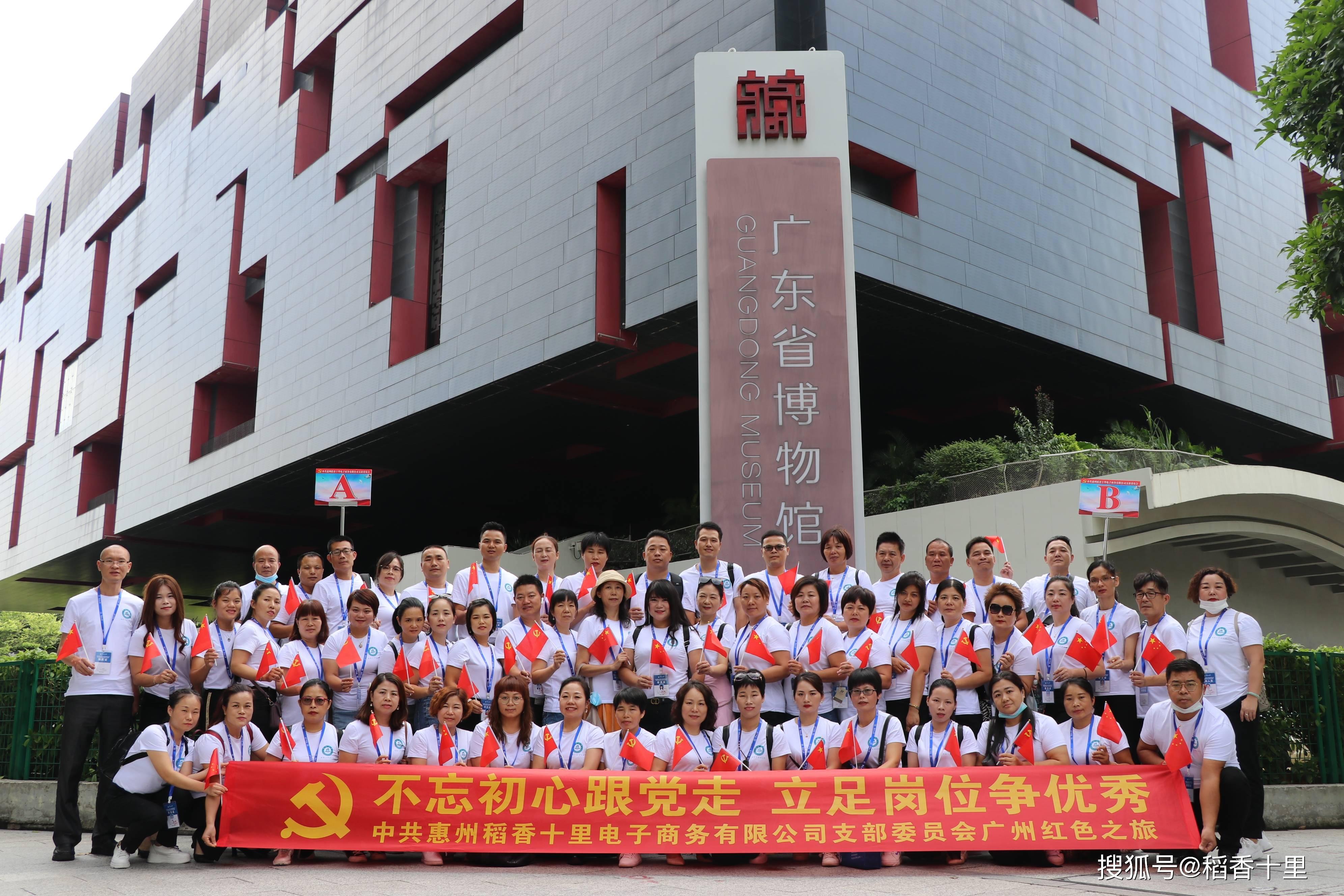 暨南大学稻香十里培训班走进广东省博物馆参观学习