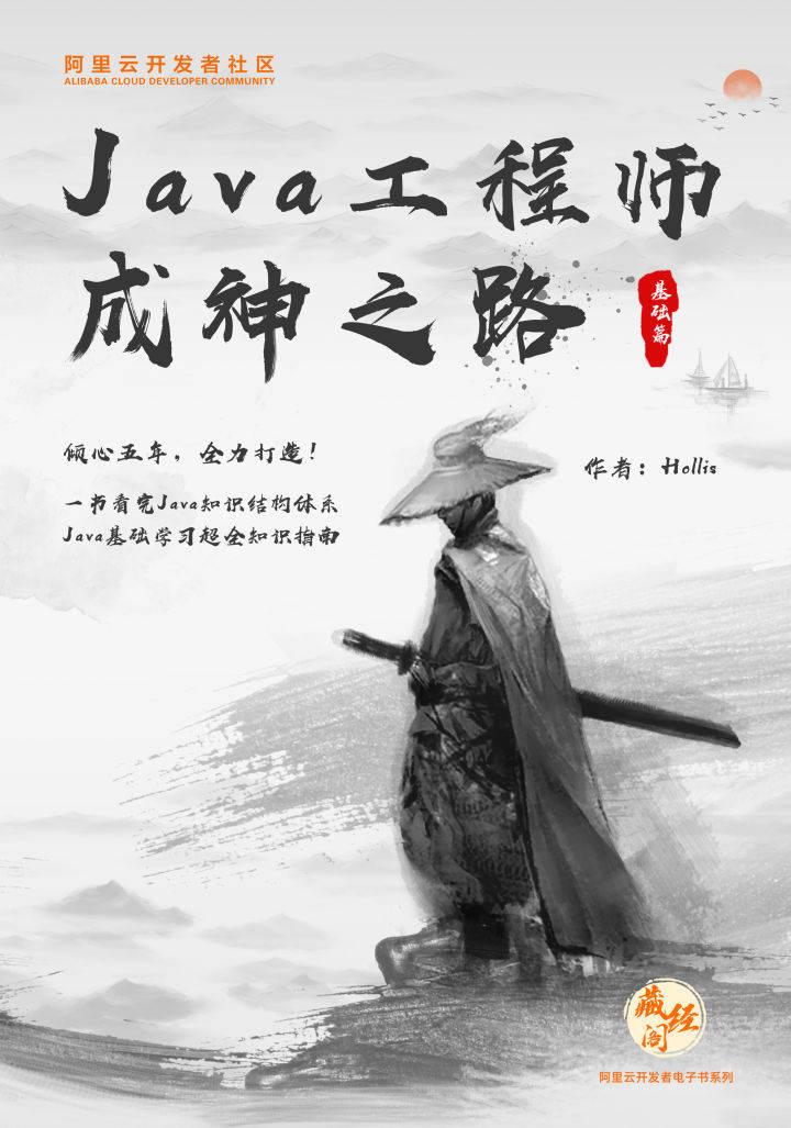 独家下载!Java工程师成神必备宝典