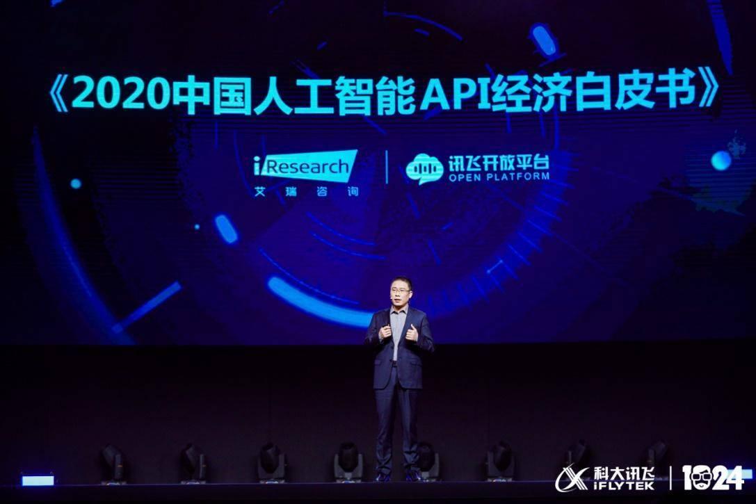 科大讯飞全球1024开发者节公布API经济白皮书,技
