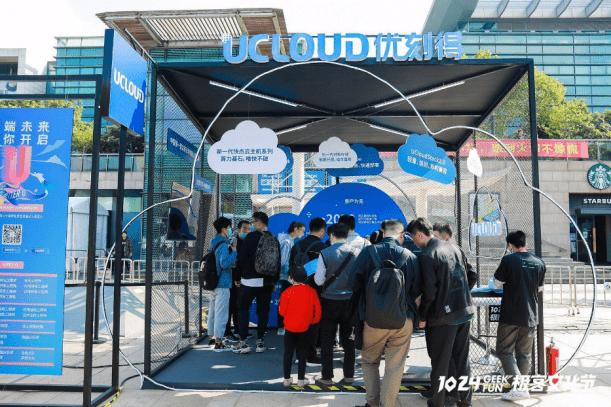 """致敬时代英雄 集聚创新力量 UCloud优刻得举办上海首届""""极客文化节"""""""