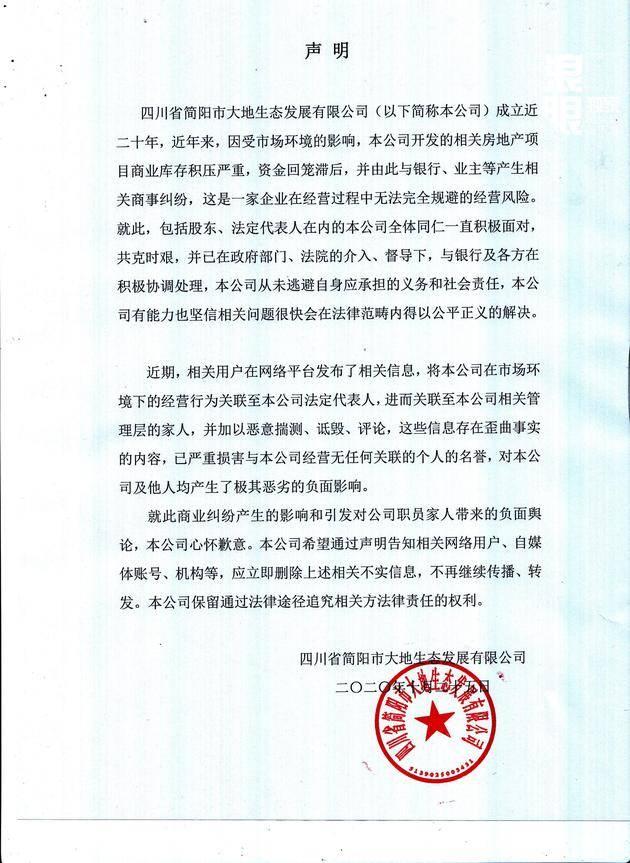 周震南父亲公司发声明:公司有能力解决相关问题