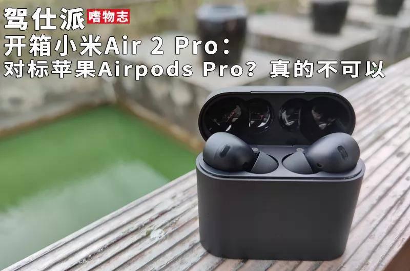 开箱小米Air 2 Pro:对标苹果Airpods Pro?真的不可以