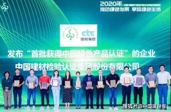 多家陶企成为首批中国绿色产品认证企业