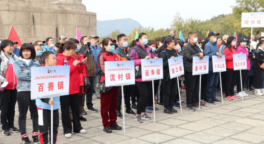 九九重阳2020年登山大会举行 500余名健身爱好者参加