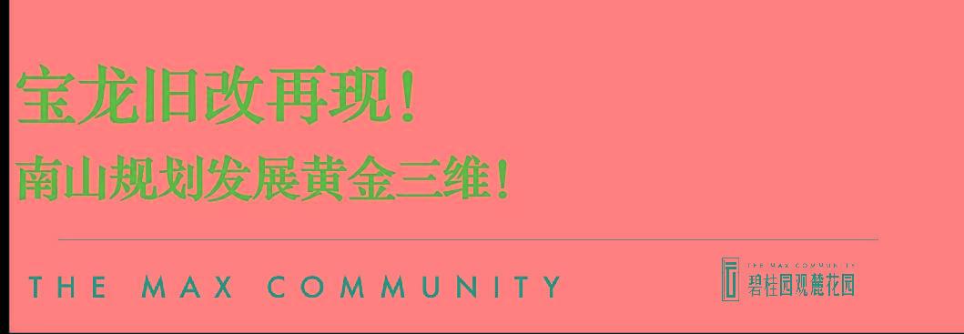 龙岗区人口_深圳11个区人口数据公布,宝安区常住人口超447万人