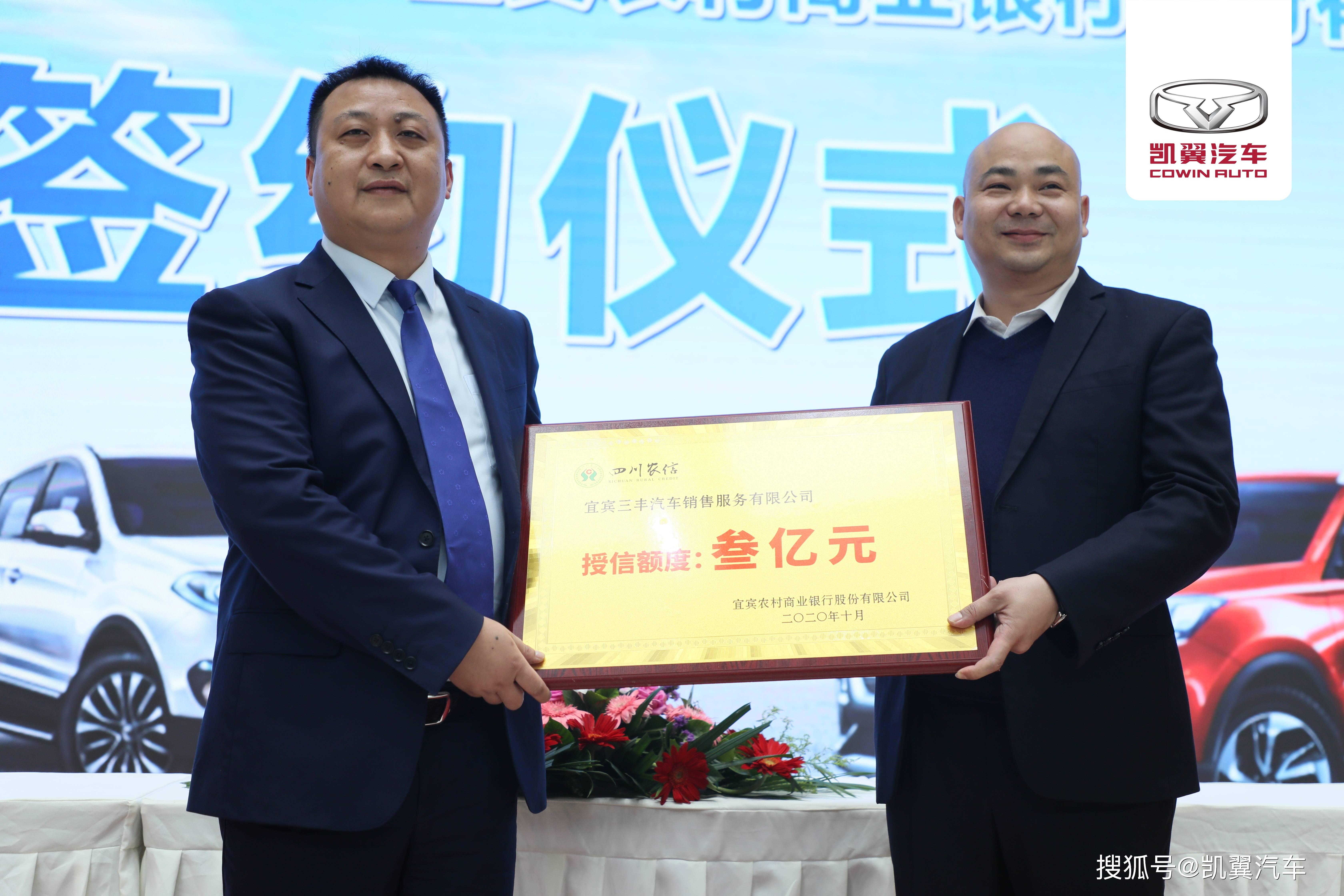 凯翼汽车有限公司副总经理刘宏伟和宜宾农商银行副行长曹华勇分别代表企银签署战略合作协议