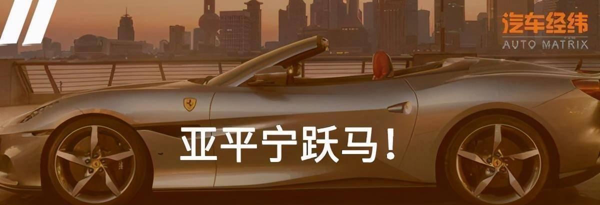 3.9T 8DCT和涡轮的法拉利还纯吗