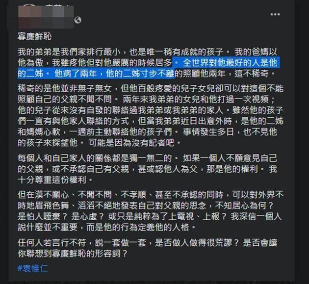 """袁惟仁昏迷住院 袁大姐轰陆元琪一家""""寡廉鲜耻"""""""