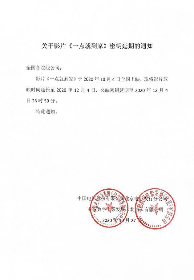 刘昊然彭昱畅《一点就到家》宣布密钥延期至12月4日