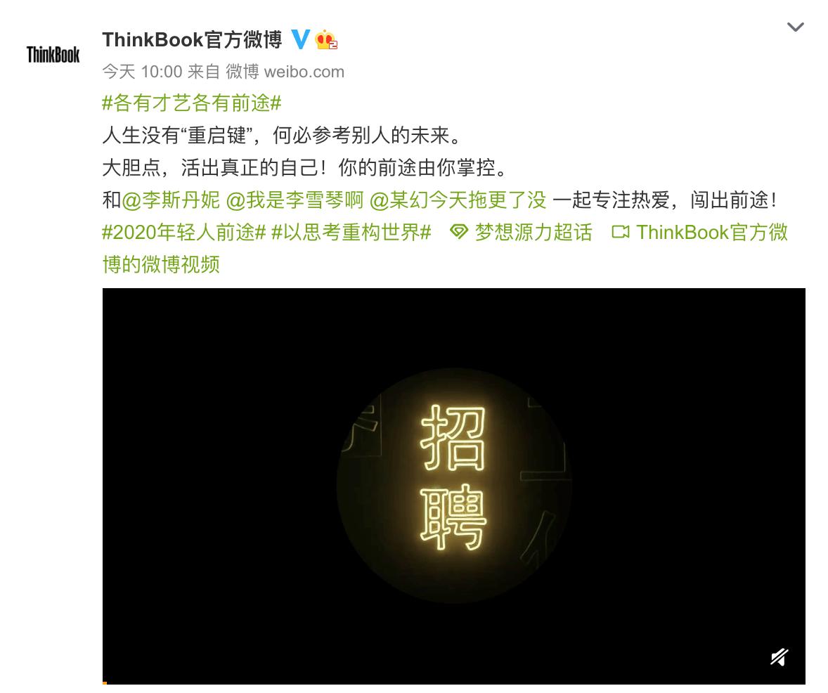 《【摩鑫娱乐佣金】ThinkBook代言人王源送福利!11月1日ThinkBook定制机发布会等你来》