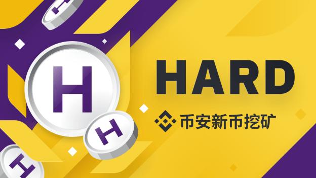 币安新币挖矿上线Hard Protocol:去中心化与跨链相结合的货币市场
