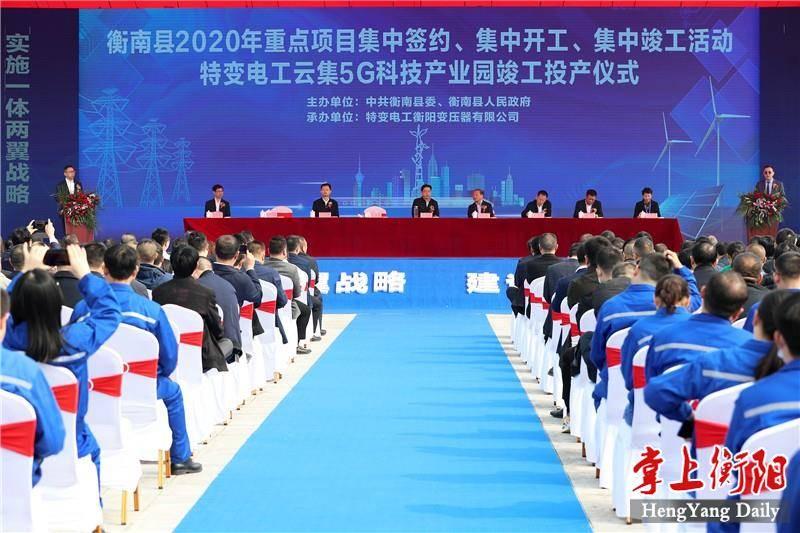 特变电工云集5G科技产业园等项目集中竣工投产