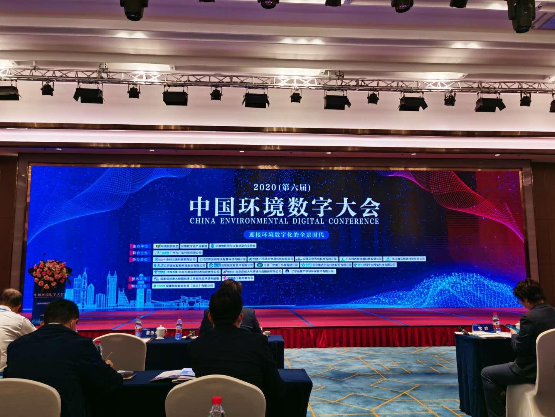 """""""OD体育"""" 中兴网信出席第六届中国情况数字大会 共话智慧环保(图1)"""