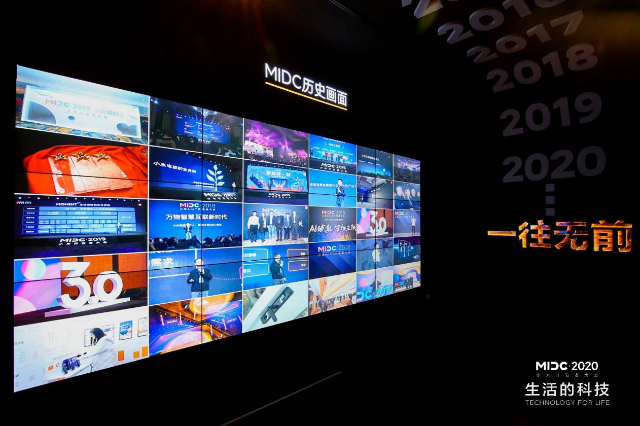 2020小米开发者大会,小米黑科技技术的一场大阅兵