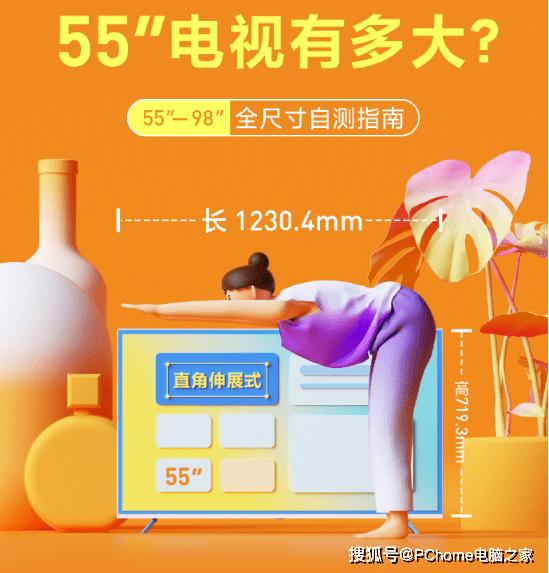小米发布电视尺寸自测指南 多款电视火热售卖中