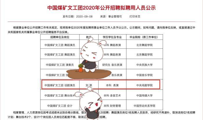 演员刘昊然已考上事业编 网友:原来明星都开始考编了