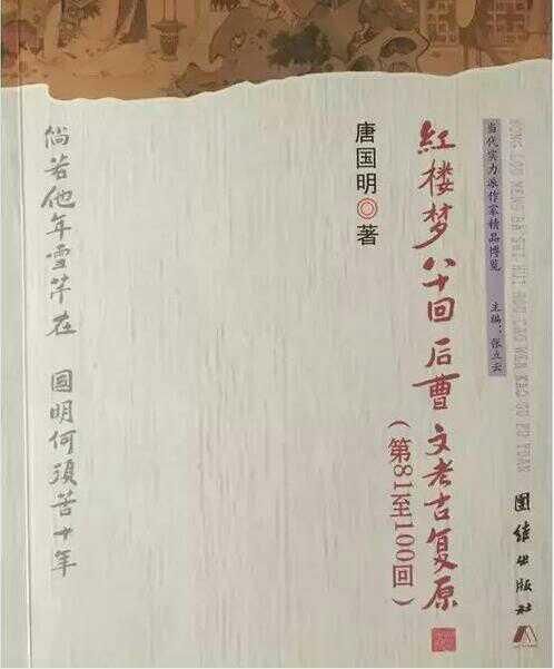[原创]唐国明曾像当年的沈从文,想去北京闯出自己的天地