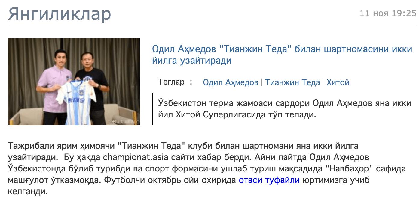 曝艾哈迈多夫与泰达续约两年正在国内训练保持状态