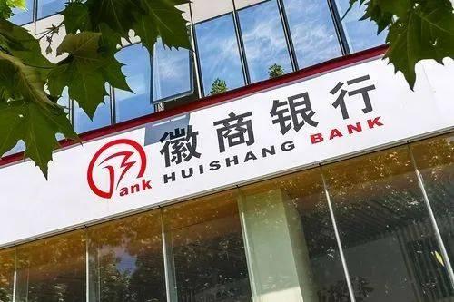 回A艰难!徽商银行资产减值损失及不良率攀升,股东纠纷待解