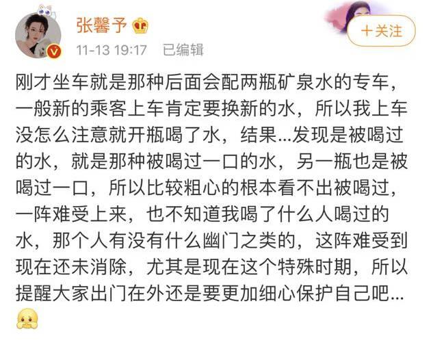 张馨予分享打车喝错水经历 提醒网友出门在外保护自己