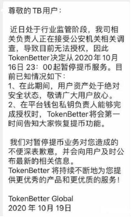Token Better生意业务所熊乒乓被抓 服务器关停 已崩盘!|亚博App买球首选(图3)