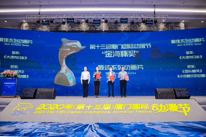 """2020第十三届厦门国际动漫节完美收官 """"金海豚奖""""揭晓优质项目落地"""