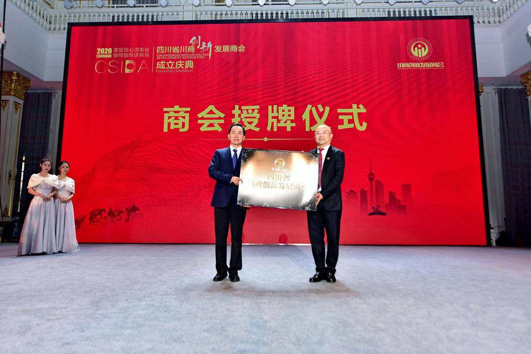 交通银行四川省分行与四川省川商创新发展商会签订战略合作协议