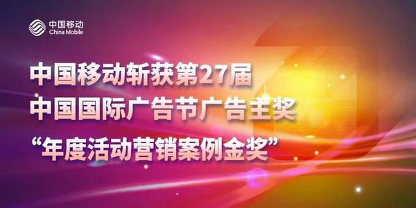 中国移动斩获第27届中国国际广告节广告主奖年度活动营销案例金奖