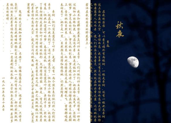 """韩寒解释鲁迅的""""一株是枣树,另一株也是枣树"""