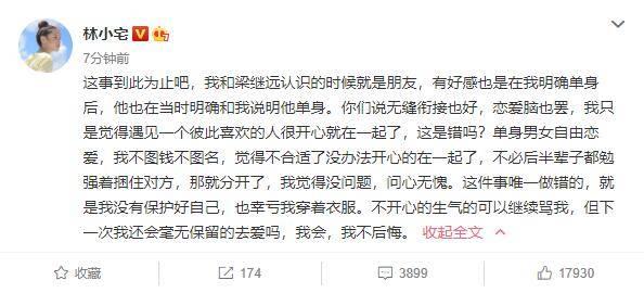 林小宅方否认与高昕恋爱:不属实 只是朋友聚会