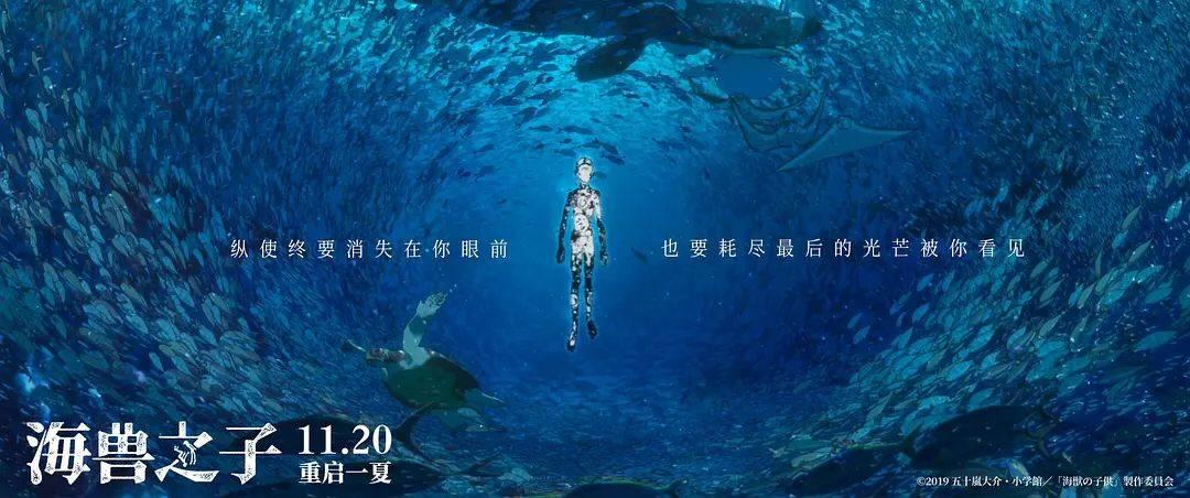 《海兽之子》:绮丽的视觉之旅,奇幻的成长之路